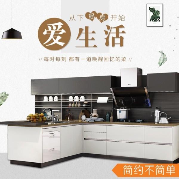 厨房橱柜(G0016)